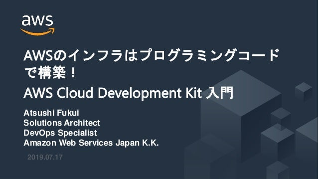 © 2019, Amazon Web Services, Inc. or its Affiliates. All rights reserved. 2019.07.17 AWSのインフラはプログラミングコード で構築! AWS Cloud De...