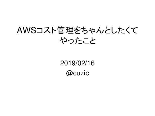 AWSコスト管理をちゃんとしたくて やったこと 2019/02/16 @cuzic