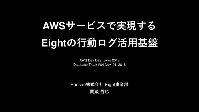 AWS Eight Sansan Eight AWS Dev Day Tokyo 2018 Database Track #04 Nov. 01, 2018