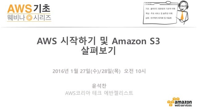 2016년 1월 27일(수)/28일(목) 오전 10시 윤석찬 AWS코리아 테크 에반젤리스트 AWS 시작하기 및 Amazon S3 살펴보기