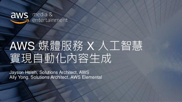 AI ﹑大數據媒體應用和利用機器學習與AWS 媒體服務實現自動化