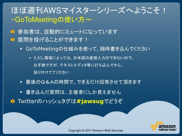 CloudFormation 詳細 -ほぼ週刊AWSマイスターシリーズ第6回-  Slide 2