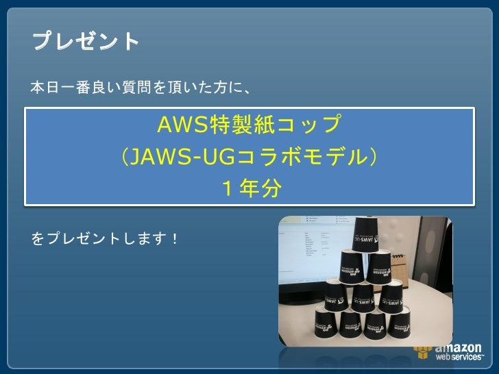 CloudFormation 詳細 -ほぼ週刊AWSマイスターシリーズ第6回-  Slide 3