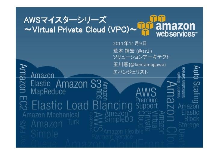 AWSマイスターシリーズAWSマイスターシリーズ                       (VPC)~~Virtual Private Cloud (VPC)~                      2011年11月9日        ...