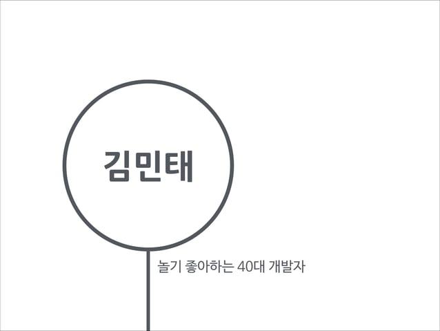 김민태 놀기 좋아하는 40대 개발자