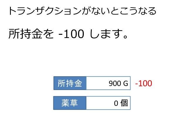 トランザクションがないとこうなる  所持金を-100 します。  所持金900 G  薬草0 個  -100