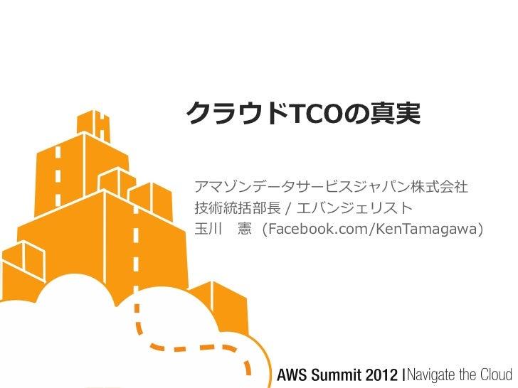 クラウドTCOの真実アマゾンデータサービスジャパン株式会社技術統括部長 / エバンジェリスト玉川 憲 (Facebook.com/KenTamagawa)