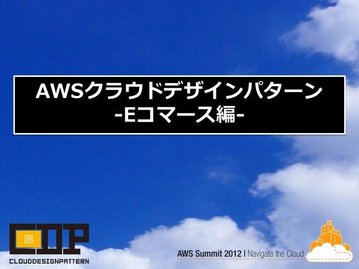 AWSクラウドデザインパターン    -Eコマース編-