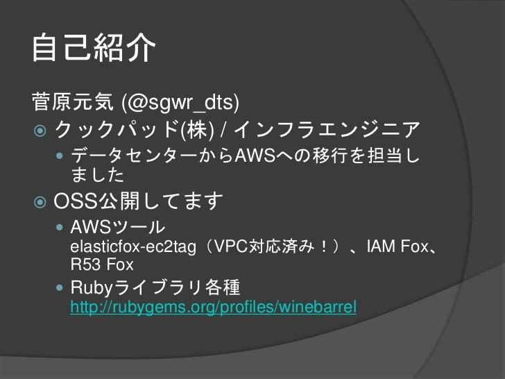 [AWS Summit 2012] クラウドデザインパターン#4 CDP VPC移行編 Slide 2