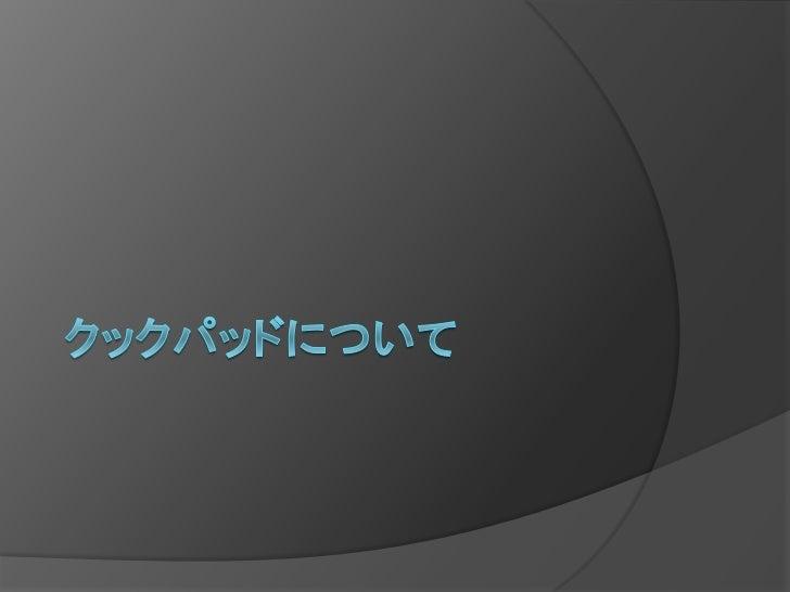 [AWS Summit 2012] クラウドデザインパターン#4 CDP VPC移行編 Slide 3