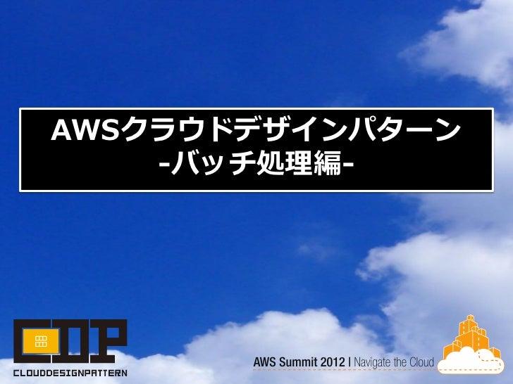 AWSクラウドデザインパターン    -バッチ処理編-