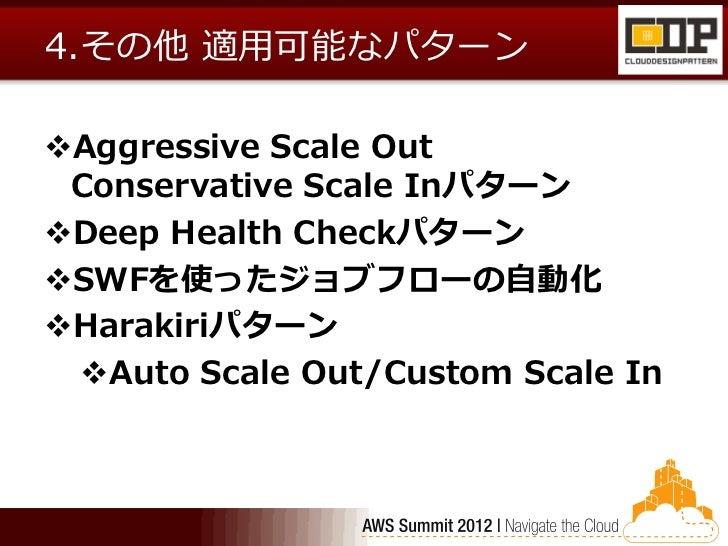 4.その他 適用可能なパターンAggressive Scale Out Conservative Scale InパターンDeep Health CheckパターンSWFを使ったジョブフローの自動化Harakiriパターン Auto ...