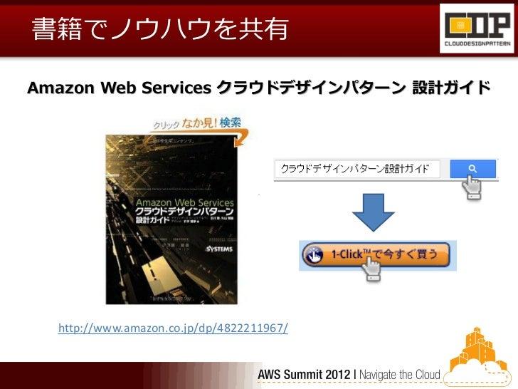 書籍でノウハウを共有Amazon Web Services クラウドデザインパターン 設計ガイド  http://www.amazon.co.jp/dp/4822211967/