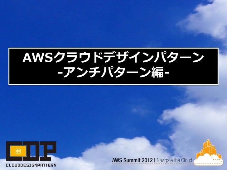AWSクラウドデザインパターン   -アンチパターン編-