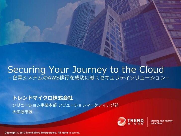 Securing Your Journey to the Cloud  -企業システムのAWS移行を成功に導くセキュリティソリューション-      トレンドマクロ株式会社      ソリューション事業本部 ソリューションマーケティング部  ...