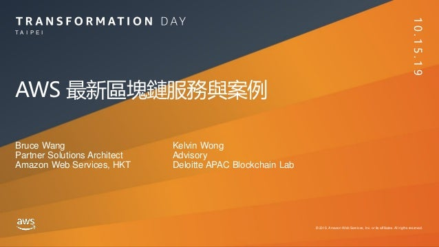 © 2019, Amazon Web Services, Inc. or its affiliates. All rights reserved. T A I P E I AWS 最新區塊鏈服務與案例 Bruce Wang Partner So...