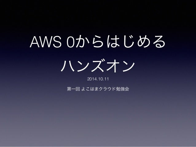 AWS 0からはじめる  ハンズオン  2014.10.11  第一回 よこはまクラウド勉強会