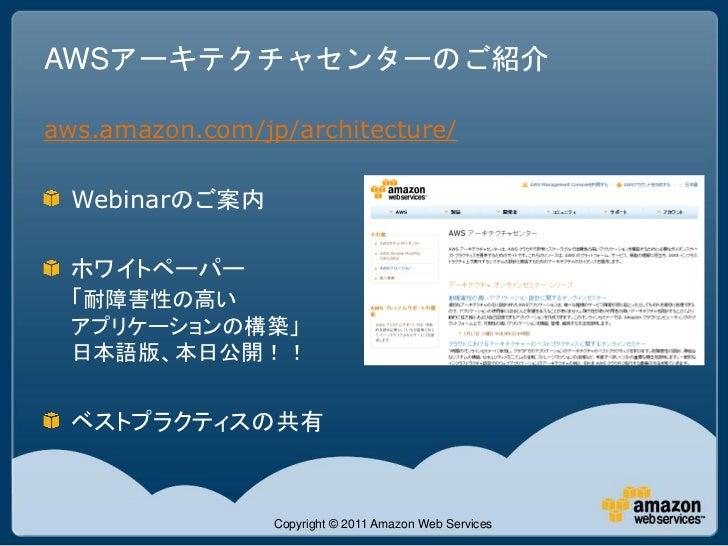 AWSを用いた耐障害性の高いアプリケーションの設計 Slide 2