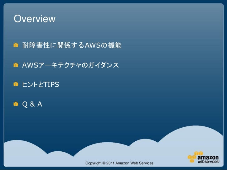 AWSを用いた耐障害性の高いアプリケーションの設計 Slide 3