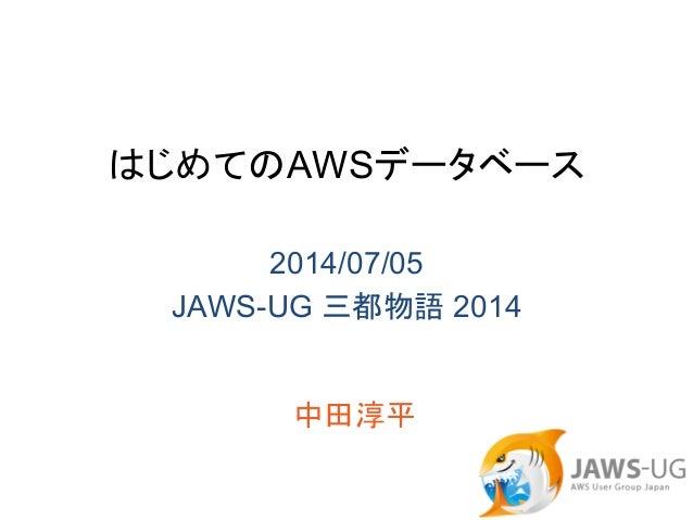 はじめてのAWSデータベース 2014/07/05 JAWS-UG 三都物語 2014 中田淳平