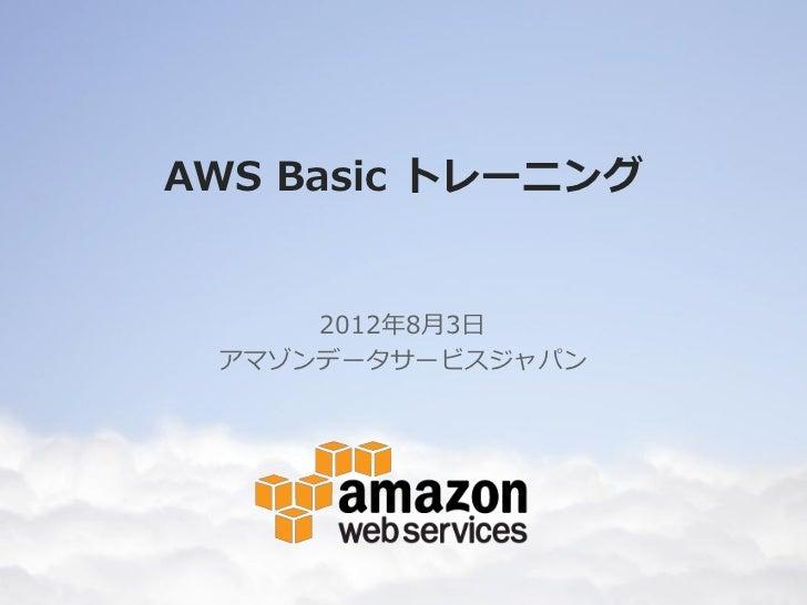 AWS Basic トレーニング     2012年8月3日 アマゾンデータサービスジャパン