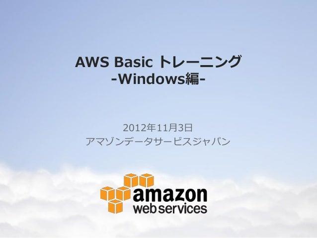 AWS Basic トレーニング   -Windows編-     2012年11月3日 アマゾンデータサービスジャパン