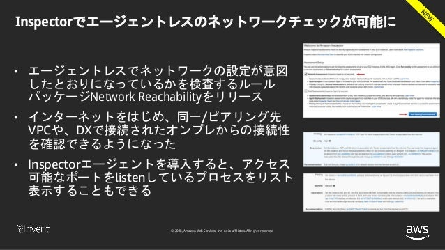 © 2018, Amazon Web Services, Inc. or its affiliates. All rights reserved. Inspectorでエージェントレスのネットワークチェックが可能に • エージェントレスでネット...