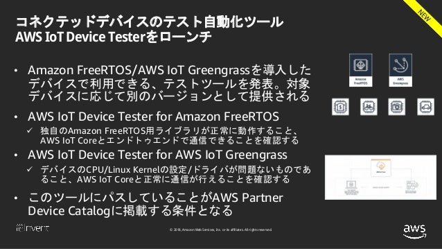 © 2018, Amazon Web Services, Inc. or its affiliates. All rights reserved. コネクテッドデバイスのテスト自動化ツール AWS IoT Device Testerをローンチ ...