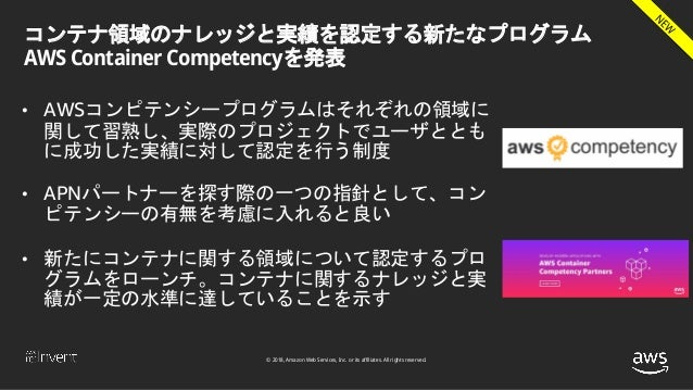 © 2018, Amazon Web Services, Inc. or its affiliates. All rights reserved. コンテナ領域のナレッジと実績を認定する新たなプログラム AWS Container Compet...