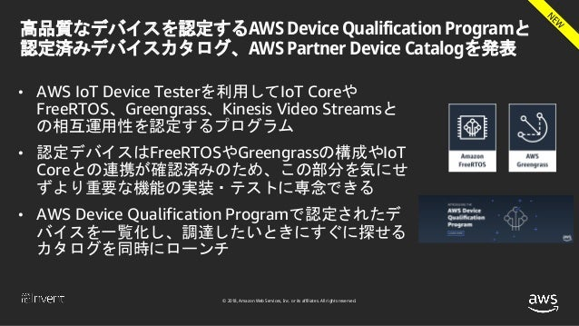 © 2018, Amazon Web Services, Inc. or its affiliates. All rights reserved. 高品質なデバイスを認定するAWS Device Qualification Programと 認...