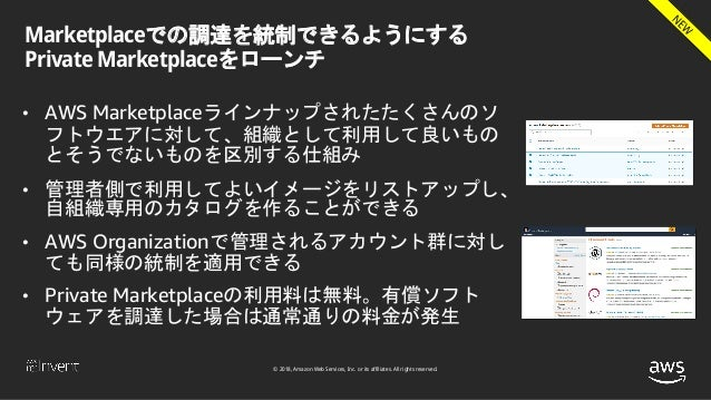 © 2018, Amazon Web Services, Inc. or its affiliates. All rights reserved. Marketplaceでの調達を統制できるようにする Private Marketplaceをロ...