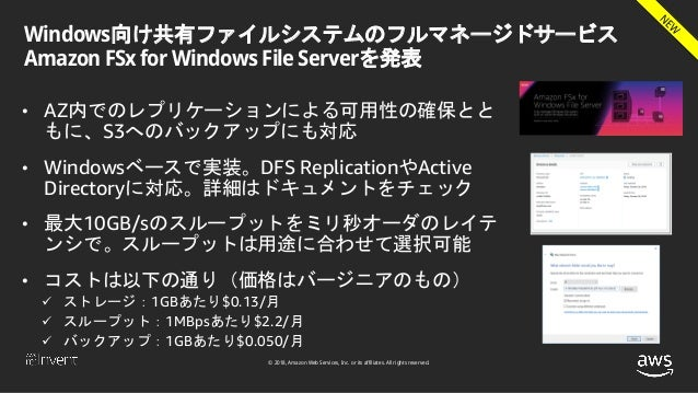 © 2018, Amazon Web Services, Inc. or its affiliates. All rights reserved. Windows向け共有ファイルシステムのフルマネージドサービス Amazon FSx for W...