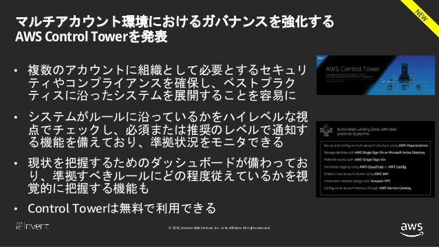 © 2018, Amazon Web Services, Inc. or its affiliates. All rights reserved. マルチアカウント環境におけるガバナンスを強化する AWS Control Towerを発表 • ...