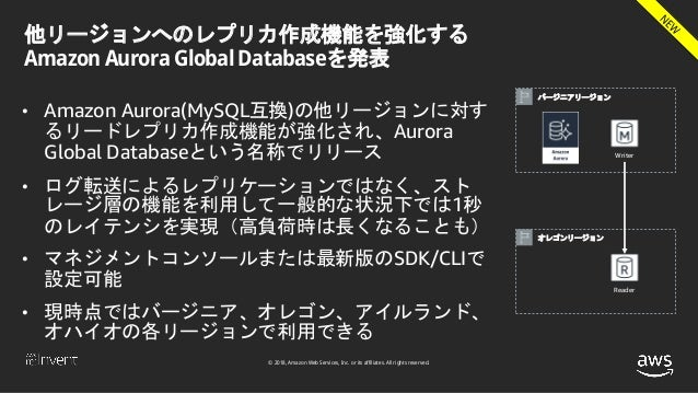 © 2018, Amazon Web Services, Inc. or its affiliates. All rights reserved. 他リージョンへのレプリカ作成機能を強化する Amazon Aurora Global Datab...