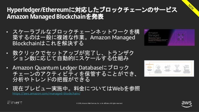 © 2018, Amazon Web Services, Inc. or its affiliates. All rights reserved. Hyperledger/Ethereumに対応したブロックチェーンのサービス Amazon Ma...