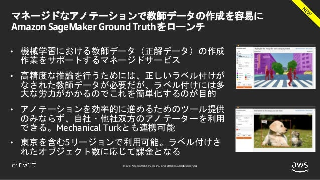 © 2018, Amazon Web Services, Inc. or its affiliates. All rights reserved. マネージドなアノテーションで教師データの作成を容易に Amazon SageMaker Grou...
