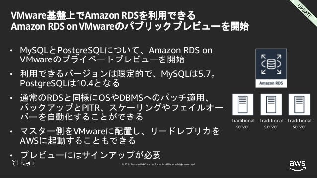 © 2018, Amazon Web Services, Inc. or its affiliates. All rights reserved. VMware基盤上でAmazon RDSを利用できる Amazon RDS on VMwareの...