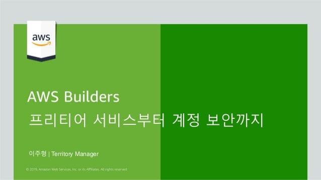 프리티어 서비스부터 계정 보안까지 이주형 | Territory Manager