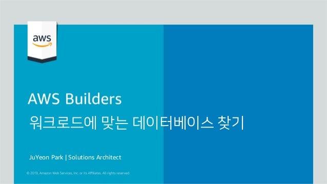워크로드에 맞는 데이터베이스 찾기 JuYeon Park | Solutions Architect