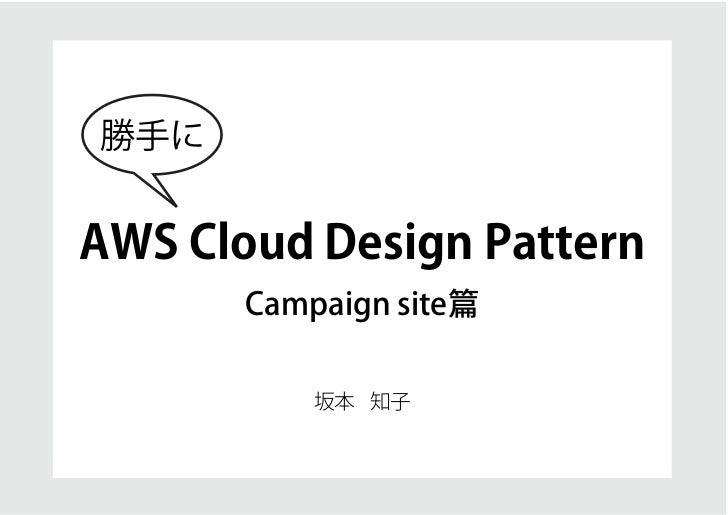 勝手にAWS Cloud Design Pattern       Campaign site篇           坂本 知子