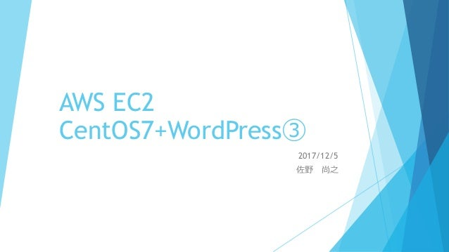 AWS EC2 CentOS7+WordPress③ 2017/12/5 佐野 尚之