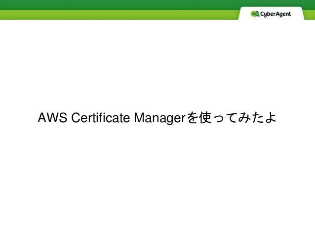 AWS Certificate Managerを使ってみたよ