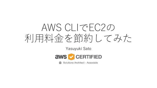 AWS CLIでEC2の利用料金を節約する