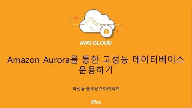 1 Amazon Aurora를 통한 고성능 데이터베이스 운용하기