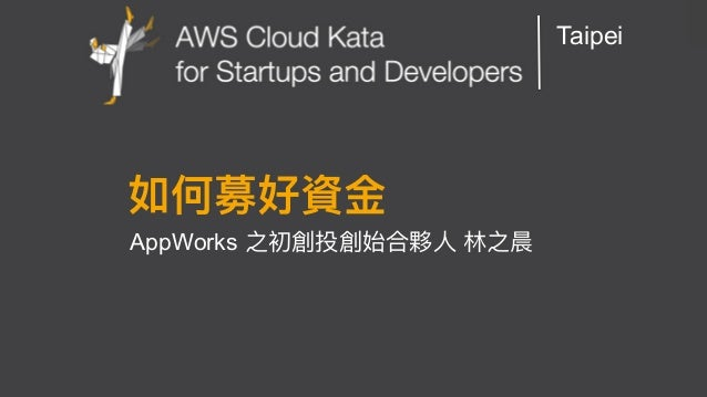 AWS Cloud Kata for Start-Ups and Developers Taipei AppWorks