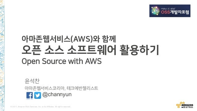 © 2017, Amazon Web Services, Inc. or its Affiliates. All rights reserved. 아마존웹서비스(AWS)와 함께 오픈 소스 소프트웨어 활용하기 Open Source wi...