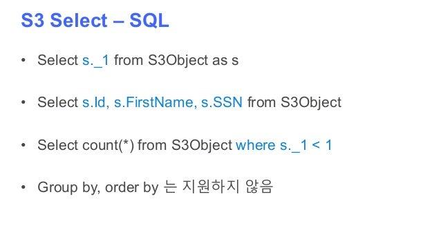 S3 Select를 통한 빠른 데이터 분석하기 - 트랙2, Community Day