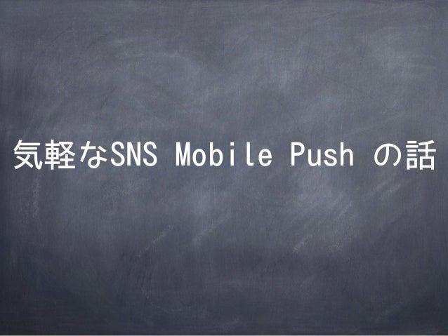 気軽なSNS Mobile Push の話