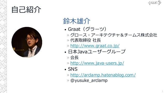 マイクロサービス化デザインパターン - #AWSDevDay Tokyo 2018 Slide 2