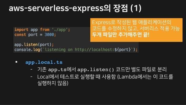 서버리스(Serverless) 웹 애플리케이션 구축하기